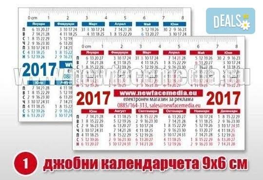1000 визитки или джобни календарчета за 2017 година, 350 гр. картон с UV лак + ПОДАРЪК дизайн от New Face Media - Снимка 6
