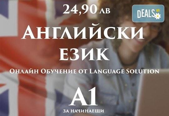 Научи английски език по най-удобния за теб начин. Потопи се в онлайн обучението на Language Solution и вземи сертификат, без да излизаш от дома си! - Снимка 1