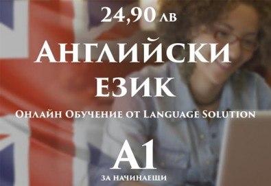 Научи английски език по най-удобния за теб начин. Потопи се в онлайн обучението на Language Solution и вземи сертификат, без да излизаш от дома си! - Снимка