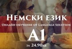 Онлайн обучение по немски език за начинаещи, Language Solution