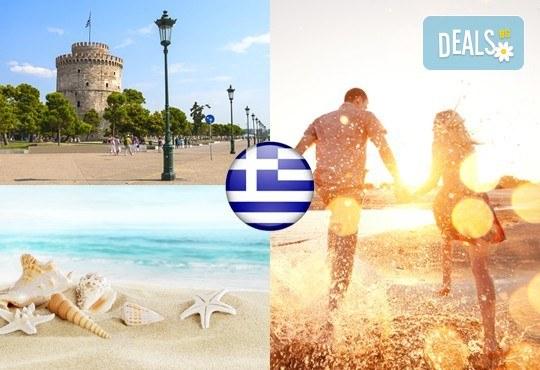 Септемврийски празници в Солун и Олимпийската Ривиера! 3 нощувки със закуски и вечери, хотел 3*, транспорт и програма, от Запрянов Травел! - Снимка 1