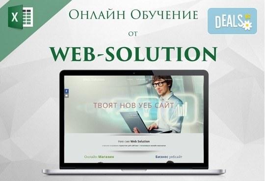 Онлайн курс по програмата Microsoft Excel с 2-месечен достъп до онлайн платформата на Web Solution! - Снимка 2