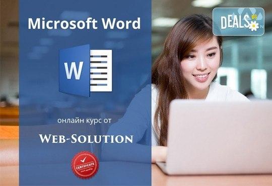 Онлайн курс по програмата Microsoft Word, над 60 урока с 2-месечен достъп до онлайн платформата на Web Solution - Снимка 1