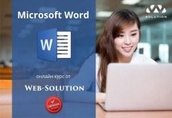 Онлайн курс - Microsoft Word от Web Solution