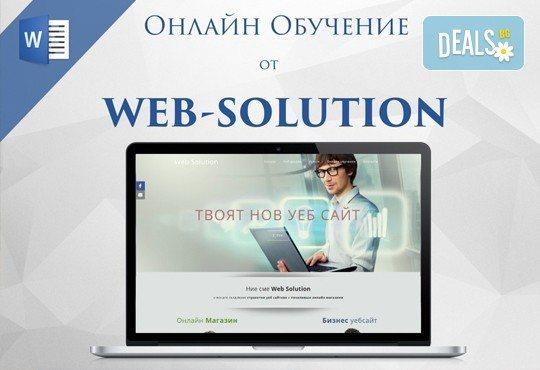 Онлайн курс по програмата Microsoft Word, над 60 урока с 2-месечен достъп до онлайн платформата на Web Solution - Снимка 2