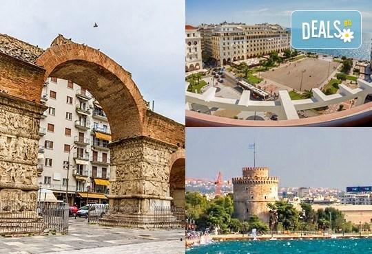 Разгледайте Солун с еднодневна екскурзия: транспорт и екскурзовод от Глобул Турс! - Снимка 1