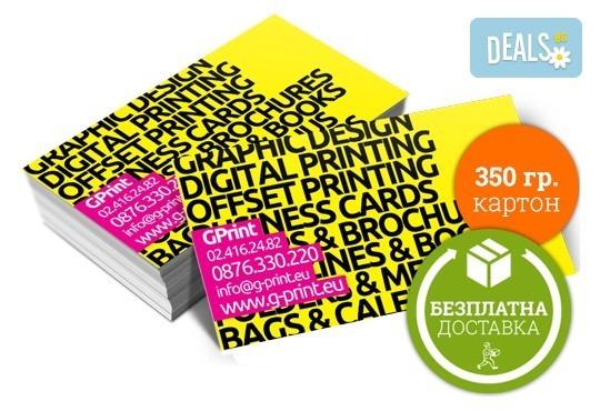 За Вашия бизнес! 1 000 бр едностранни или двустранни визитки, 9х5 см, 350 гр, хром-мат и безплатна доставка, от GPrint ! - Снимка 2
