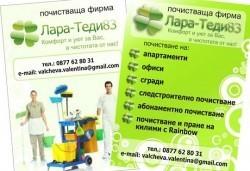 Рекламни материали за Вашата фирма! Вземете 500 или 1000 бр. едностранни/ двустранни флаери от Офис 2 - Снимка