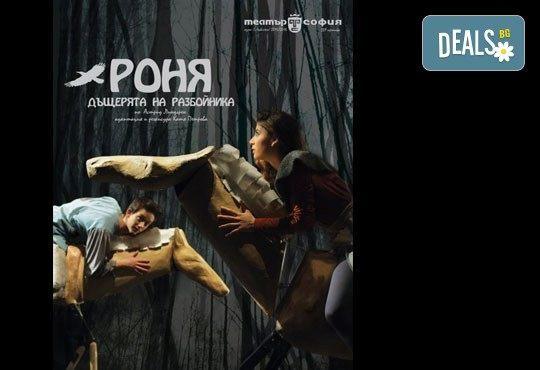 Гледайте ''Роня, дъщерята на разбойника'', от Астрид Линдгрен, в Театър ''София'' на 09.10. неделя от 11ч. - билет за двама! - Снимка 1