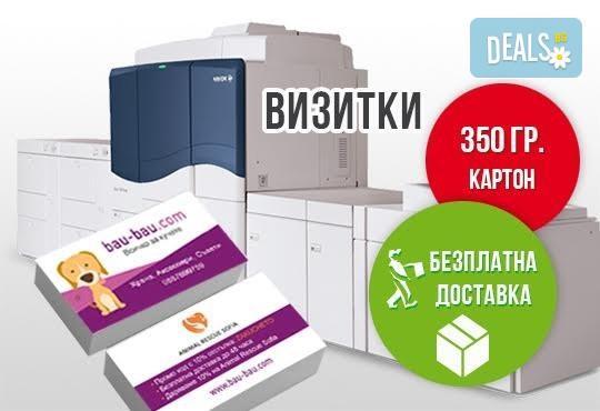 За Вашия бизнес! 1 000 бр. едностранни или двустранни визитки, 9х5 см, 350 гр. мат + безплатна доставка от New Face Media! - Снимка 2
