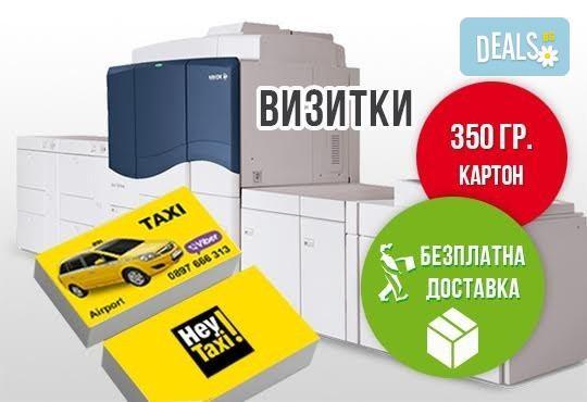 За Вашия бизнес! 1 000 бр. едностранни или двустранни визитки, 9х5 см, 350 гр. мат + безплатна доставка от New Face Media! - Снимка 1