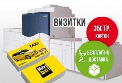1000 едностранни или двустранни визитки + безплатна доставка от New Face Media