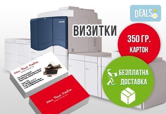 За Вашия бизнес! 1 000 бр. едностранни или двустранни визитки, 9х5 см, 350 гр. мат + безплатна доставка от New Face Media! - Снимка 3