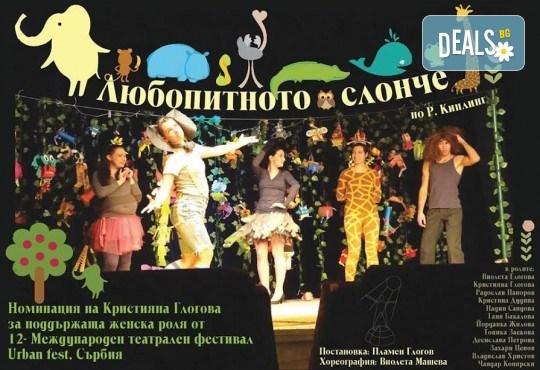 На театър с децата! Гледайте Любопитното слонче по Р. Киплинг, на 17.10. от 19 ч.,Театър Виа Верде, Открита сцена Сълза и Смях, камерна сцена - Снимка 1