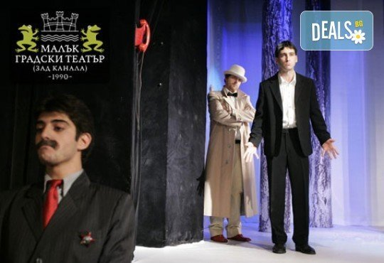Смейте се с комедията Балкански синдром от Станислав Стратиев на 21-ви октомври (петък) в МГТ Зад канала - Снимка 1