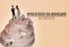 Сватбена VIP торта 80, 100 или 160 парчета по дизайн на Сладкарница Джорджо Джани - thumb 7