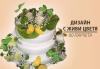 Сватбена VIP торта 80, 100 или 160 парчета по дизайн на Сладкарница Джорджо Джани - thumb 5