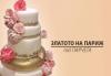 Сватбена VIP торта 80, 100 или 160 парчета по дизайн на Сладкарница Джорджо Джани - thumb 3
