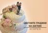 Сватбена VIP торта 80, 100 или 160 парчета по дизайн на Сладкарница Джорджо Джани - thumb 4