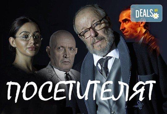 Гледайте премиерното за сезона представление Посетителят, на 13.10. от 19ч, в Театър Сълза и Смях, билет за един - Снимка 1