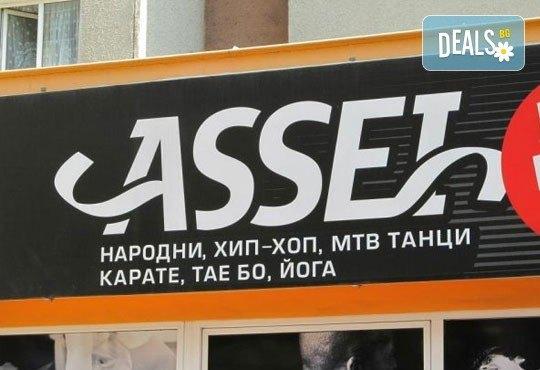 Класически масаж на цяло тяло с арома масла, 60 мин, в Спортен център АССЕЙ - Снимка 3