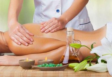 Класически масаж на цяло тяло с арома масла, 60 мин, в Спортен център АССЕЙ