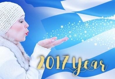 Нова година във Волос, Гърция - страната на аргонавтите: 2 нощувки със закуски и празнична вечеря, транспорт и водач от Комфорт Травел! - Снимка