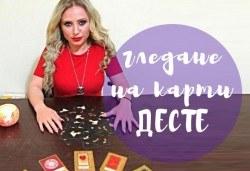 Гледане на карти Десте от Здравка Атансова и Академия Щастлива жена