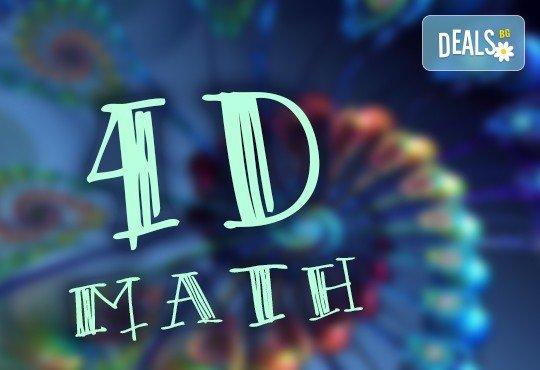 Курсове по 4D приложима математика за деца от 1 до 4 клас в центъра на София в Математическа школа Матема! - Снимка 1