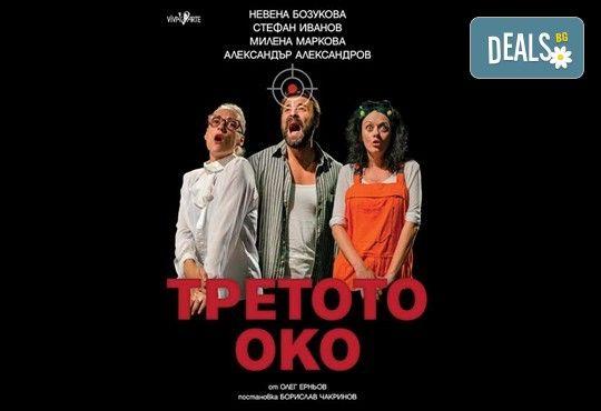Гледайте Третото око - новата комедия на Театрална къща Viva Arte, на 18.11, петък от 19 ч, в Театър Сълза и Смях, 1 билет - Снимка 1