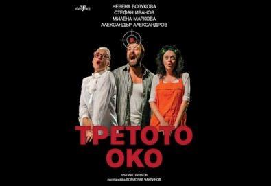 Гледайте Третото око - новата комедия на Театрална къща Viva Arte, на 18.11, петък от 19 ч, в Театър Сълза и Смях, 1 билет - Снимка