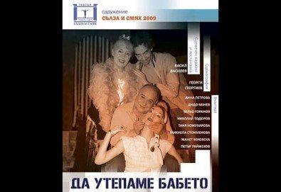 Щура комедията от Джон Патрик в Театър Сълза и Смях! Гледайте '' Да утепаме бабето '' на 11.11. от 19 ч., един билет