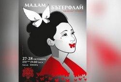 Мадам Бътерфлай от Пучини на сцената на Държавна опера-Русе