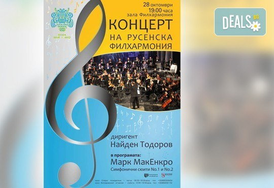 Last minute! Симфоничен концерт с Русенска филхармония и диригент Найден Тодоров на 28-ми октомври (петък) в зала Филхармония, Русе! - Снимка 1