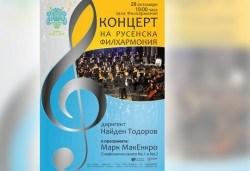 Last minute! Симфоничен концерт с Русенска филхармония и диригент Найден Тодоров на 28-ми октомври (петък) в зала Филхармония, Русе! - Снимка