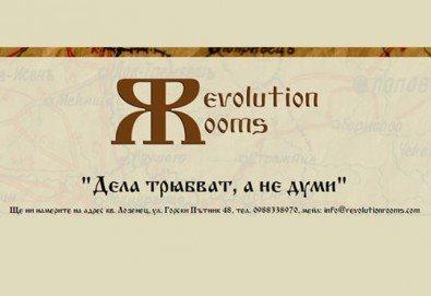 Едночасово приключение! Съберете отбор и се включете в новата тематична игра в пъзел стая на Revolution Rooms! - Снимка