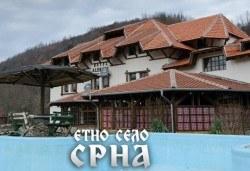 Екскурзия през ноември до етно село Срна, Сърбия: 1 нощувка със закуска и вечеря