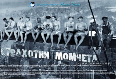 Забавно и смешно! Гледайте Страхотни момчета, на 15.11 от 19ч., в Младежкия театър, голяма сцена, билет за един - Снимка