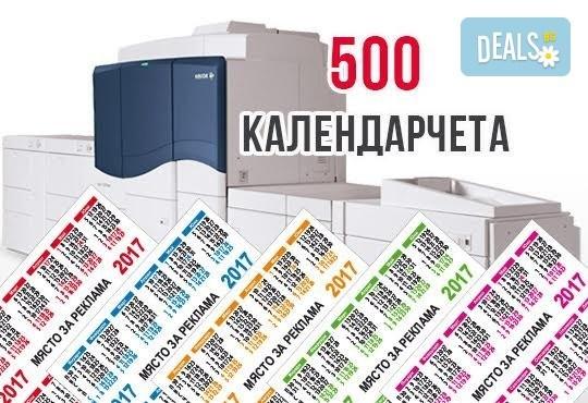 Експресен печат! 500 бр. джобни календарчета, луксозен пълноцветен печат за 3 дни, дизайн от клиента, ексклузивно от New Face Media! - Снимка 1