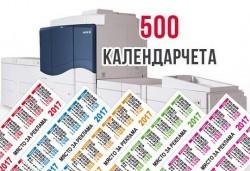 Експресен печат - 500 бр. джобни календарчета от New Face Media