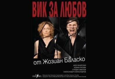Гледайте великолепните Асен Блатечки и Койна Русева в комедията Вик за любов - на 16.12, от 19 ч, в театър Сълза и смях, 1 билет - Снимка