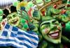 На карнавала в Ксанти през февруари! Еднодневна екскурзия с транспорт и водач от Еко Тур! - thumb 1