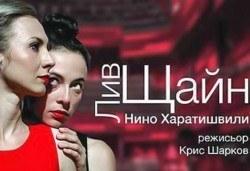 Пиеса за любовта и живота! Гледайте ''Лив Щайн'' в МГТ ''Зад канала'' на 3-ти декември (събота) - Снимка