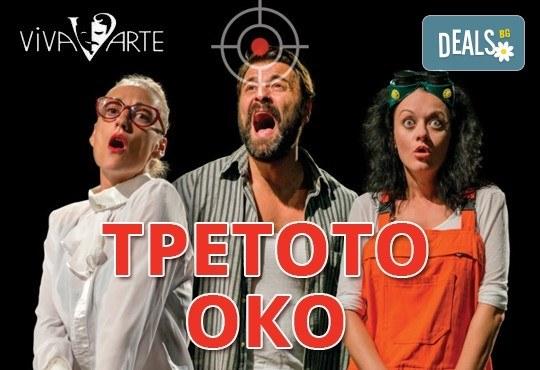 Гледайте Третото око, комедия на Театрална къща Viva Arte, на 09.12, петък от 19 ч, в Театър Сълза и Смях, 1 билет - Снимка 1