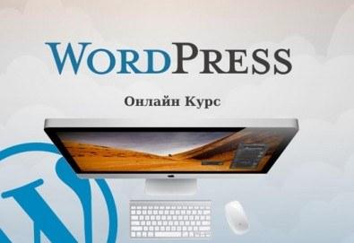 Онлайн курс по програмата Wordpress, над 50 урока с 2-месечен достъп до онлайн платформата на Web Solution - Снимка