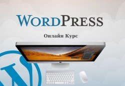 Онлайн курс - Wordpress и сертификат от Web Solution