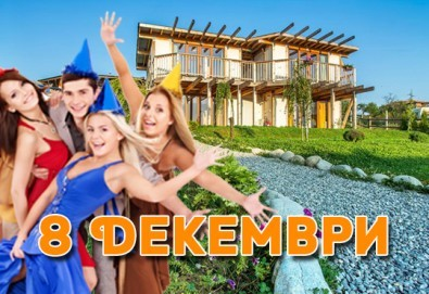 Елате за 8-ми декември в Еко селище Дебели Даб! 1 нощувка със закуска и Празнична вечеря с тристепенно меню и напитки! - Снимка