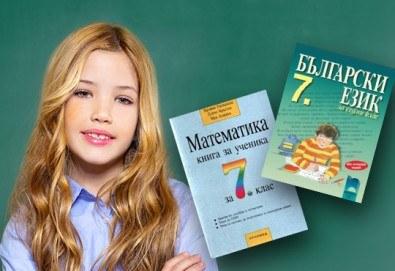 Подготовка за национално външно оценяване след 7 клас – интензивни курсове по БЕЛ или по математика от Школа БЕЛ! - Снимка
