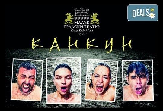 Вечер на смеха с комедията Канкун от Жорди Галсеран на 12-ти декември (понеделник) в МГТ Зад Канала - Снимка 1