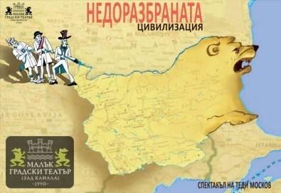 20-ти декември (вторник) е време за смях и много шеги с Недоразбраната цивилизация на Теди Москов! - Снимка